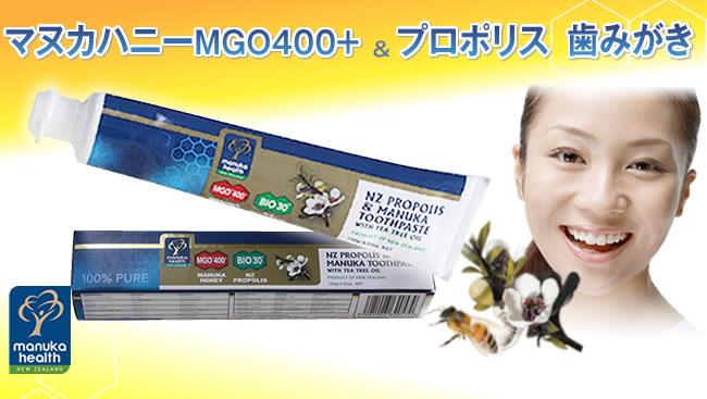 マヌカMGO400+&プロポリス歯みがき