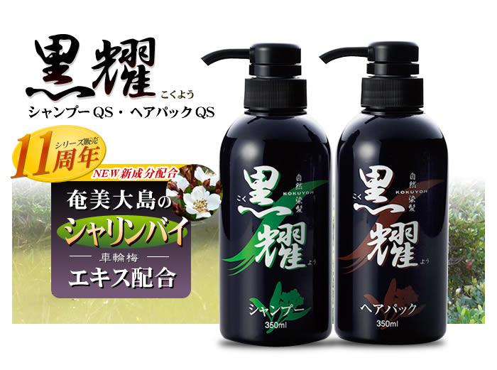 白髪染め黒耀シリーズ 自然の恵みシャリンバイできた白髪染め黒耀シリーズ。シャンプー&ヘアパックは11年の販売実績を誇ります