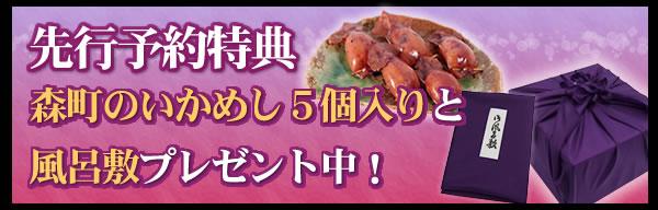 極上海鮮おせち 浜風(はまかぜ) たらば蟹、ずわい蟹がついた極上海鮮おせちです。【数量限定・送料無料】 森町のいかめし5個入りと風呂敷プレゼント中!【旨いもの探検隊】